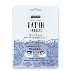 Патчи для глаз Питательные для сухой и чувствительной кожи, 8 гр