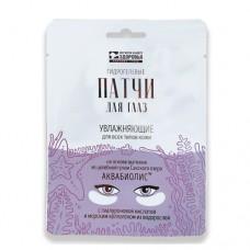 Патчи для глаз Увлажняющие для всех типов кожи, 8 гр