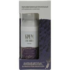 Ночной крем для лица Мультивитаминный, 50мл