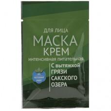 Крем маска питательная с Сакской грязью, 15 мл