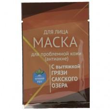 Маска для проблемной кожи Антиакне с Сакской грязью, 15 мл