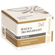 Маска-ЭКСФОЛИАНТ ДЕТОКС, 50мл