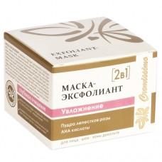 Маска-ЭКСФОЛИАНТ Увлажнение, 50мл