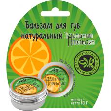 Бальзам для губ Задорный Апельсин без картонной упаковки, 15 г