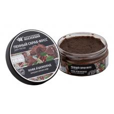 Пенный скраб-мусс для тела Подтягивающий, Кофе и шоколад, 200 г