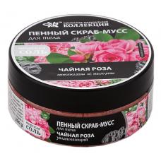 Пенный скраб-мусс для тела Увлажняющий, Чайная роза, 200 г