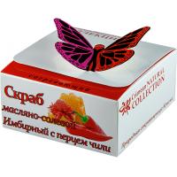 Скраб масляно-солевой Антицеллюлитный Согревающий Имбирный с перцем чили, 250г