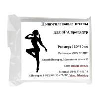 Полиэтиленовые ШТАНЫ Для проведения обертываний и SPA-процедур Стандарт